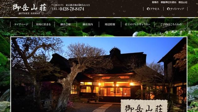 s-御岳山荘